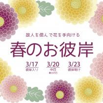 2021春のお彼岸_1280x940